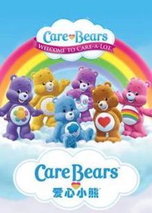 爱心小熊:分享熊的荣耀时刻