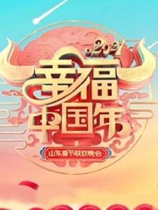2021山东春晚