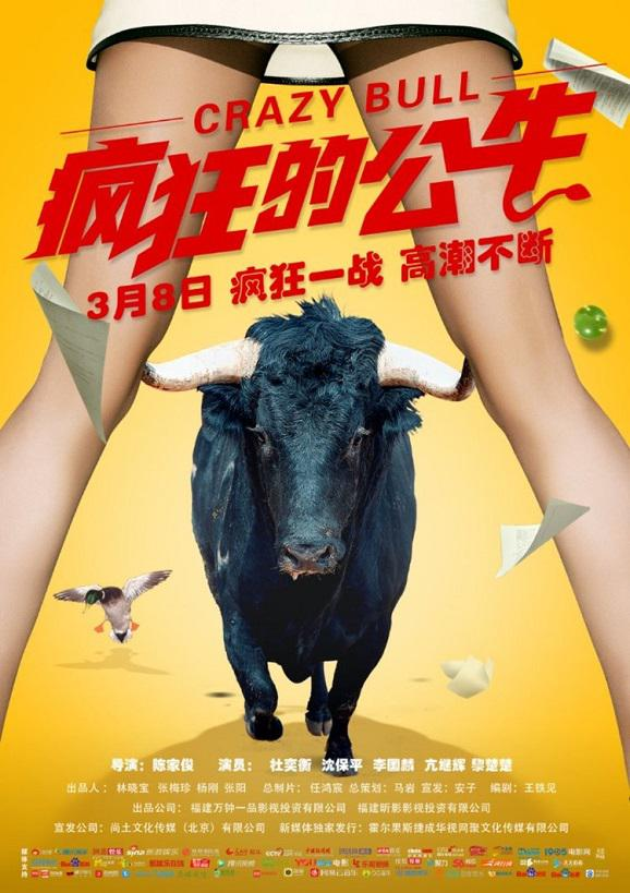 疯狂的公牛