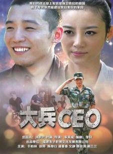 大兵CEO