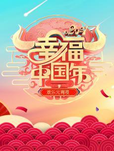 2021山东卫视欢乐元宵夜