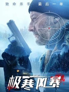 极寒风暴(普通话版)