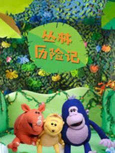丛林历险记第二季英文版