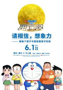 哆啦A梦大雄的月球探险记(普通话)