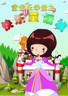 宝宝乐学堂之快乐童话城