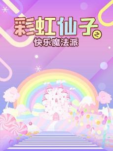 彩虹仙子之快乐魔法派