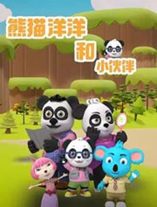 熊猫洋洋和小伙伴