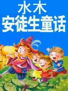 水木安徒生童话故事