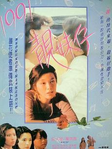 1991靓妹仔