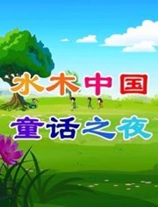 水木中国童话之夜