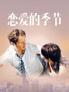 恋爱的季节(普通话)