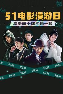 51电影漫游日