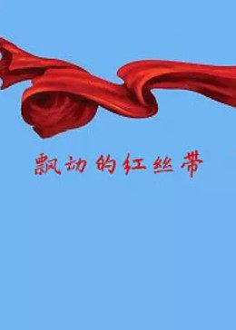飘动的红丝带