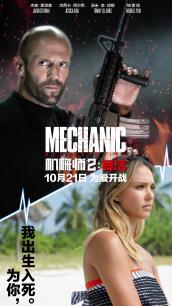 机械师2:复活英文版
