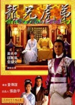 龙兄虎弟(1985年)