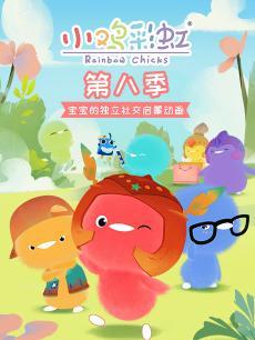 小鸡彩虹第八季