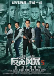 反贪风暴5(定档预告 古天乐战至终章直面终极挑战)
