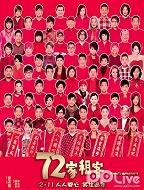 72家租客粤语版