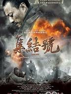 国产战争电影合集