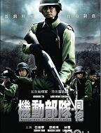 机动部队-同袍粤语版