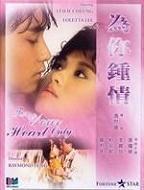 为你钟情(1985年)