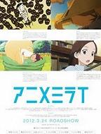 动画未来2012