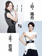 """""""白""""珞丹与""""王""""百何-电影合集"""