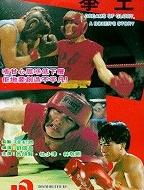 拳王(1991年)