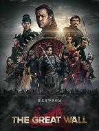 长城(普通话版)