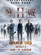 寒战2粤语版