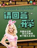 开学第一课,欢乐开学季