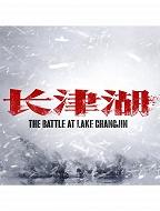 长津湖-预告片合集