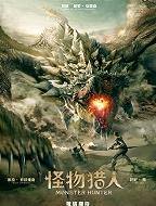 怪物猎人-预告片合集