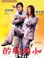 干柴烈火2002版
