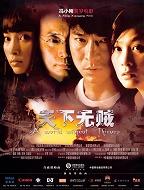 (2004)天下无贼