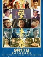 守望青春-预告片合集