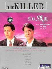 喋血双雄粤语版