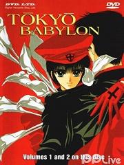 东京巴比伦OVA