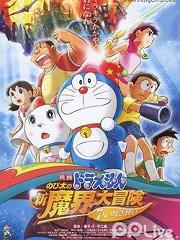 多啦A梦-大雄的日本诞生
