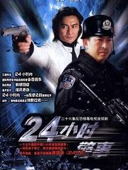 24小时警事