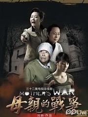 母亲的战争