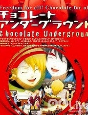 地下巧克力