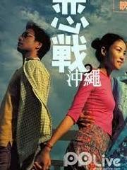 恋战冲绳国语版