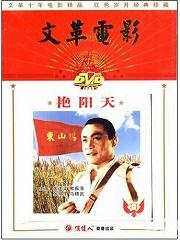 艳阳天1973版