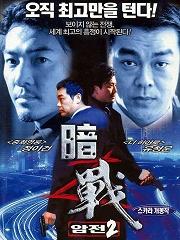 暗战2粤语版