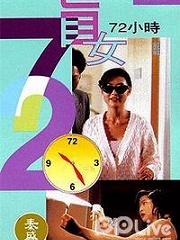 盲女七十二小时