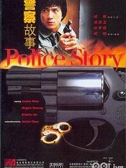 警察故事国语版