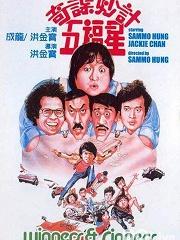 奇谋妙计五福星粤语版