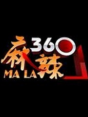 麻辣360