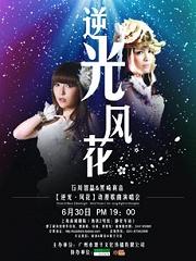 石川智晶&黑崎真音[逆光·风花]动漫演唱会宣传视频高清版